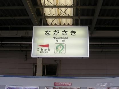 長崎熊本 177