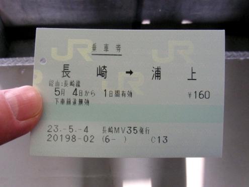 長崎熊本 181