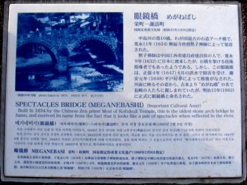 長崎熊本 151