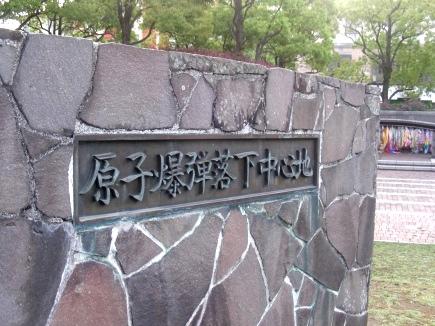 長崎熊本 112
