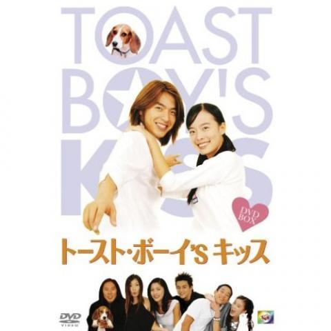ToastBoysKiss01.jpg