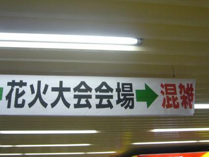 P1050962花火1