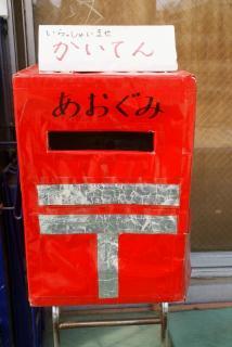 DSC00638郵便1