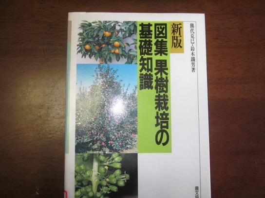 果樹の本 11,1,15 009