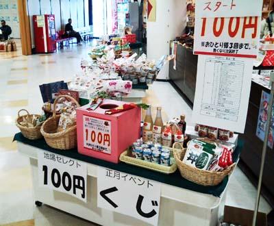 地場セレ100円くじ