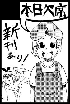 コミックシティ福岡26用サークルカット