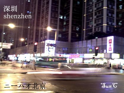 ニーハオ北京 シンセン1.駅