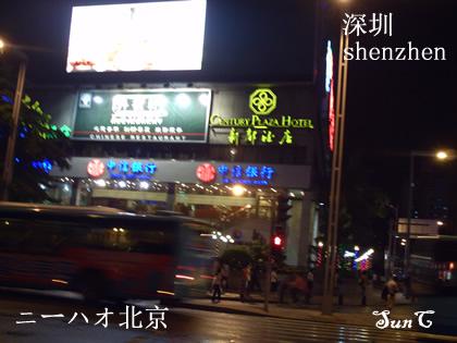 ニーハオ北京 シンセン2.駅