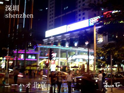 ニーハオ北京 シンセン3.駅