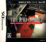 SIMPLE DSシリーズ Vol.45 THE 密室からの脱出2