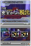 @SIMPLE DSシリーズ Vol.1 THE 密室からの脱出