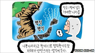 50868437_yoon_cartoon1.jpg