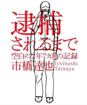 TatsuyaIchihashi.jpg