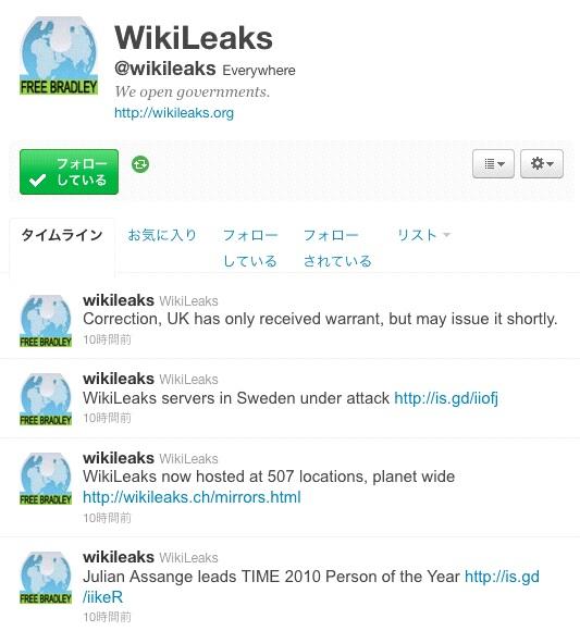 WikiLeaksTwitter.jpg