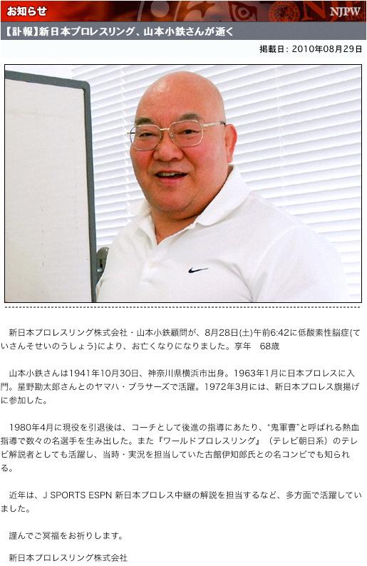 YamamotoKotetsu00.jpg
