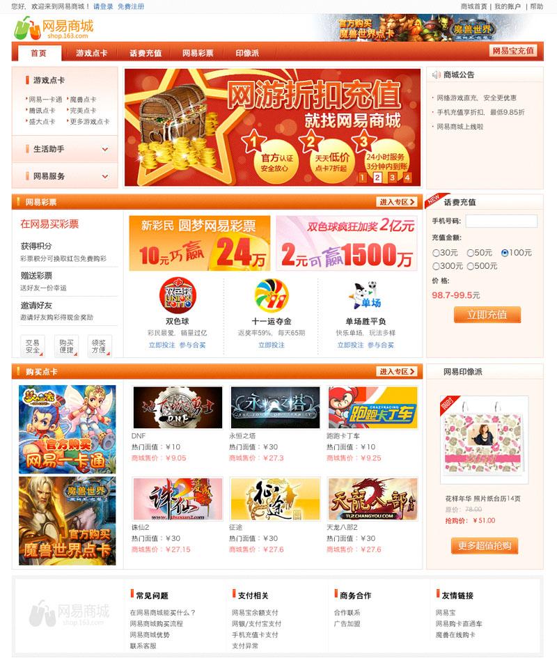 shop163com01.jpg