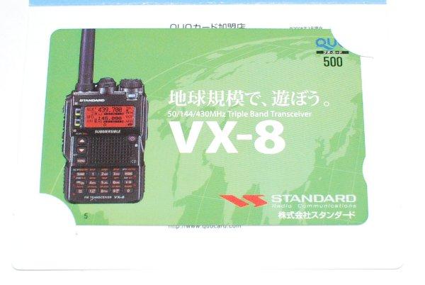 vx8キャンペーンQUO