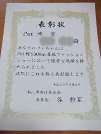 Pet博賞