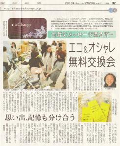 s-xChange_tokyo_ss_20100226171107.jpg