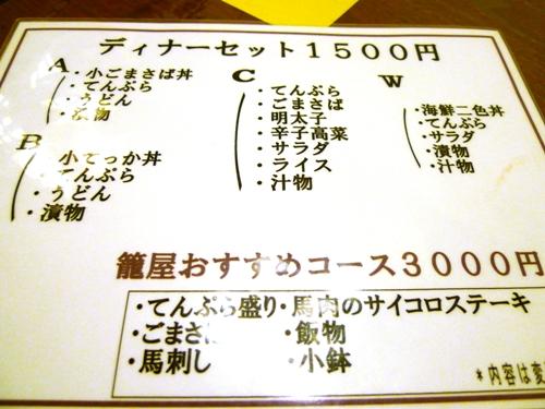 ☆メニュー5