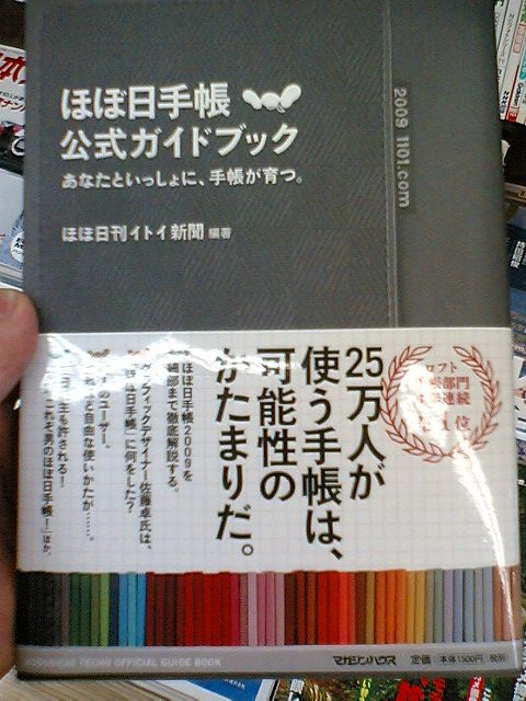 081121_ほぼ日手帳公式ガイドブック