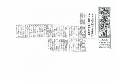 向学新聞 2009/8