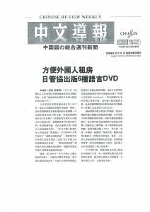 中文導報 2009/8/6