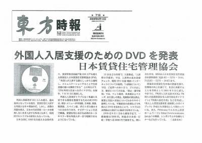 東方時報告 2009/8/13