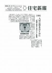 住宅新報 2009/8/4・11