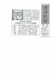 建通新聞 2009/8