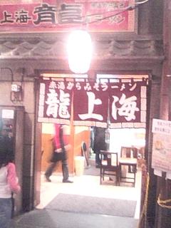 上海ラーメン
