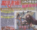 33巻OAD広告