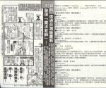中国語版ネギま23巻おまけ1