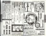 中国語版ネギま23巻おまけ2
