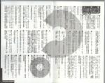 中国語版ネギま!28巻なぜなにネギま