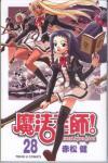 中国語版ネギま!28巻表紙