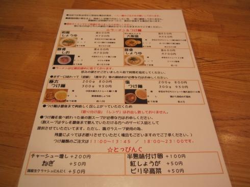 麺匠 四神伝 (1)