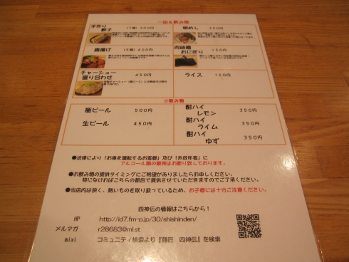 麺匠 四神伝 (2)