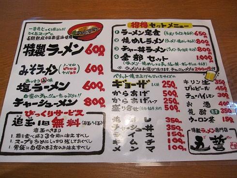 五誓 (1)