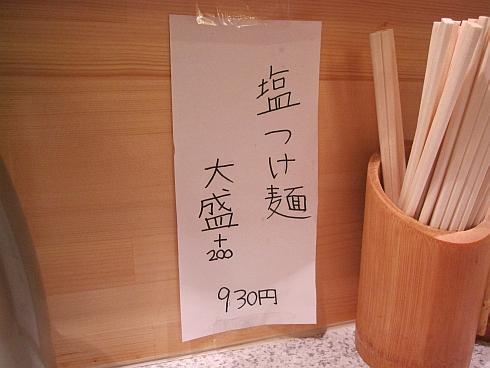 らぁめん たむら (3)