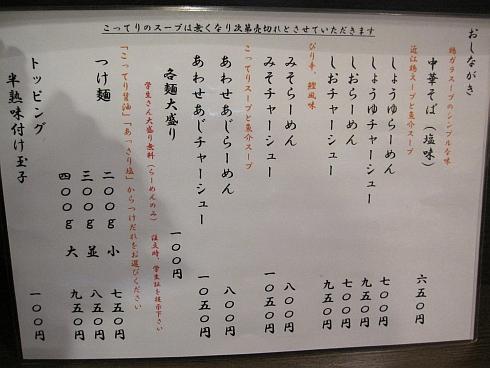 彩色ラーメンきんせい 高槻駅前本店 (1)