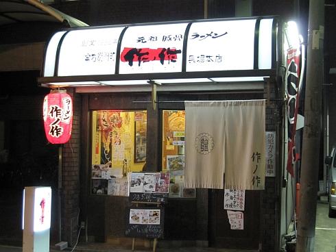 作ノ作 長堀本店 (1)