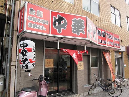 麺屋7.5HZ 天王寺店 (1)