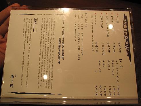 つけ麺 みさわ (2)