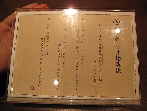 つけ麺 みさわ (3)