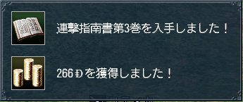 連撃指南書第3巻②