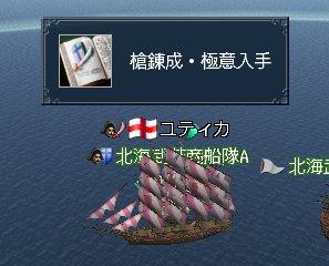 北海武装商船隊