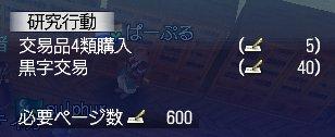 黒字交易×15