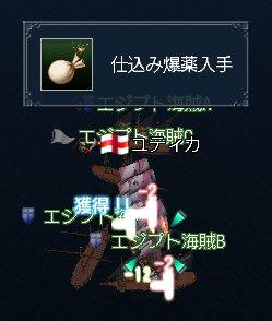 仕込み爆弾①