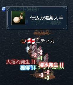 仕込み爆弾④